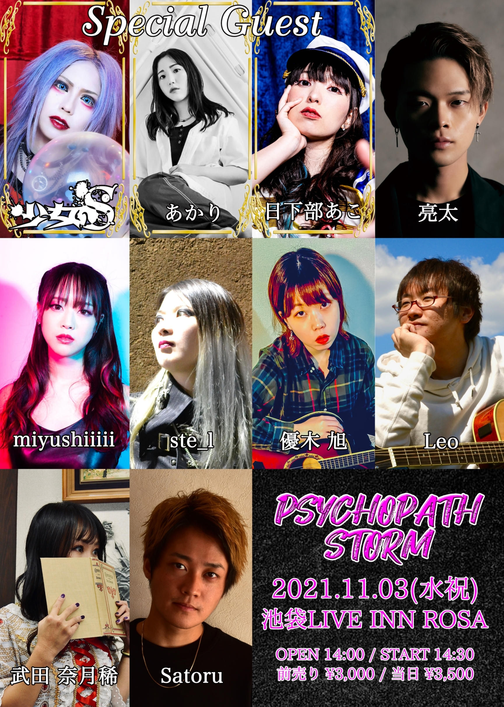 2021.11.3(水・祝)池袋LIVE INN ROSA