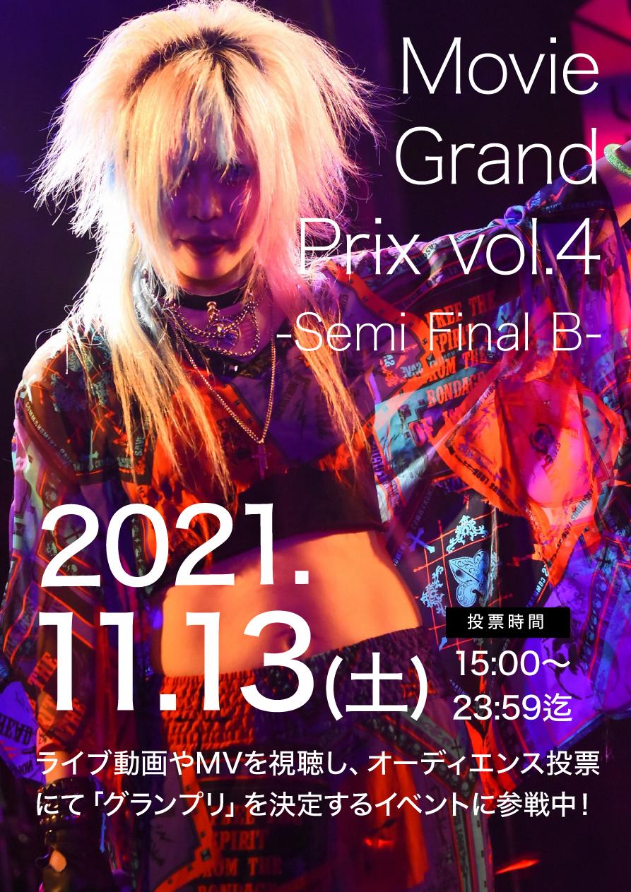 2021.11.13(土) Movie Grand Prix vol.4【Semi Final B】(オンライン)